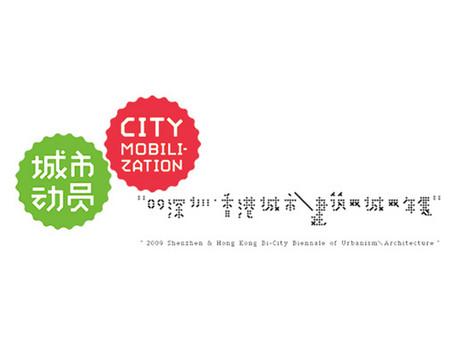 0912_shenzhen_biennale